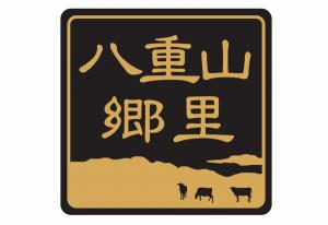 八重山郷里ロゴ